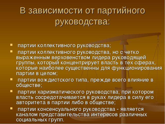 В зависимости от партийного руководства: партии коллективного руководства; па...