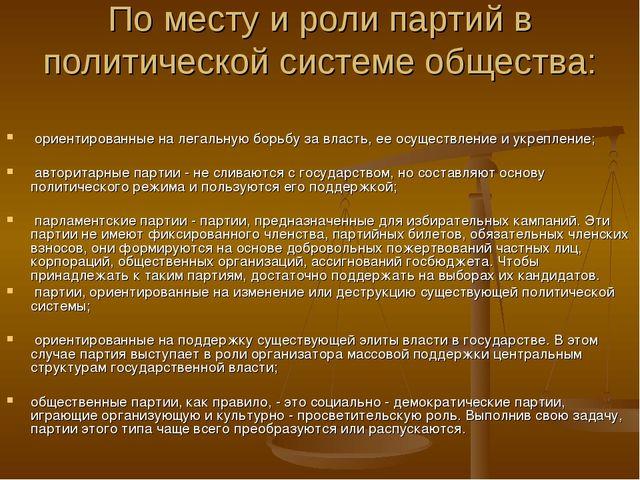 По месту и роли партий в политической системе общества: ориентированные на ле...