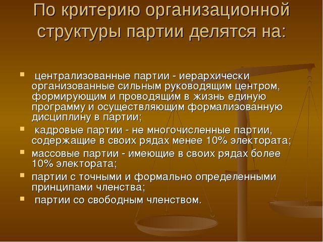 По критерию организационной структуры партии делятся на: централизованные пар...