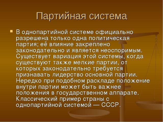 Партийная система В однопартийной системе официально разрешена только одна по...
