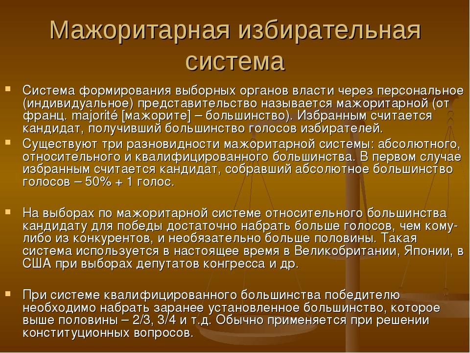 Мажоритарная избирательная система Система формирования выборных органов влас...