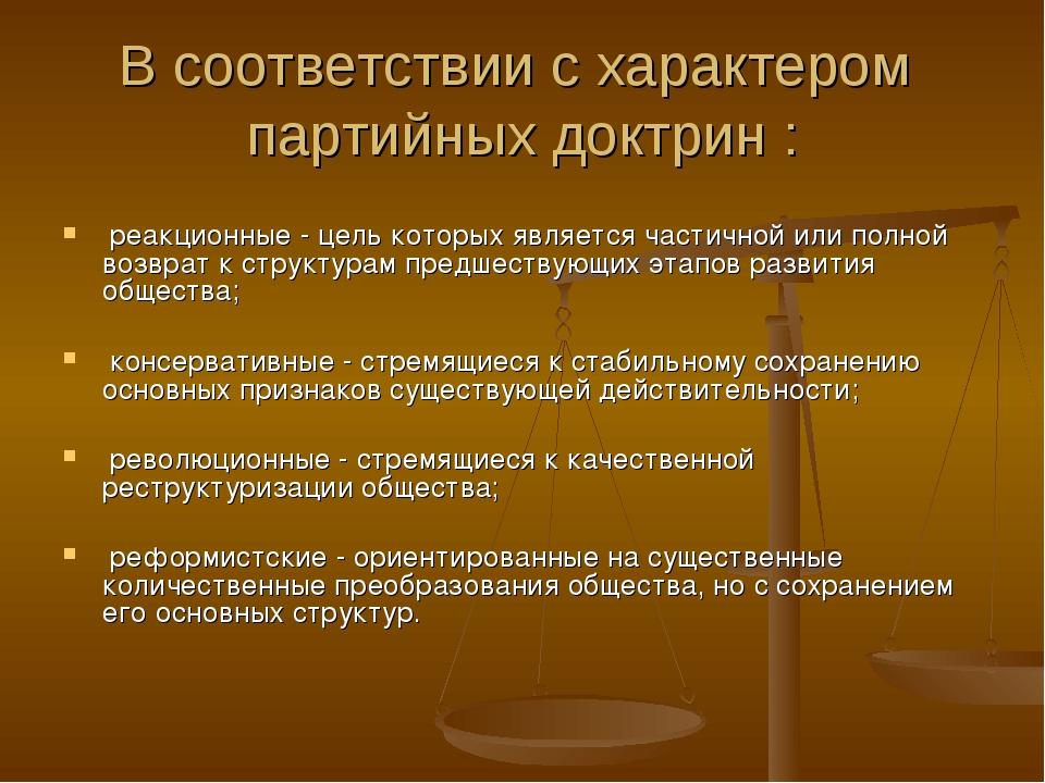 В соответствии с характером партийных доктрин : реакционные - цель которых я...