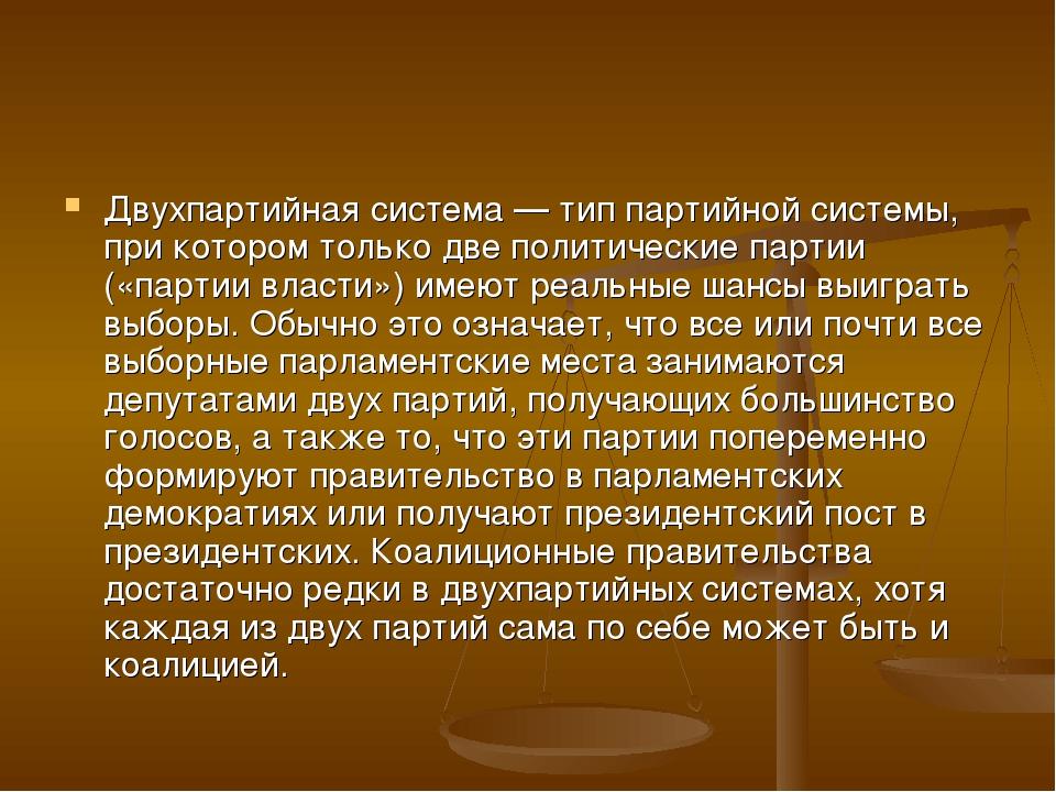 Двухпартийная система — тип партийной системы, при котором только две политич...