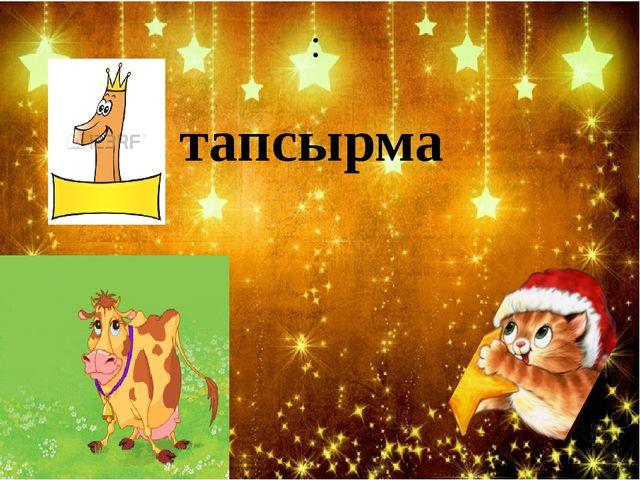 : тапсырма