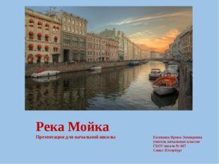 Река Мойка Презентация для начальной школы Калекина Ирина Леонидовна учитель
