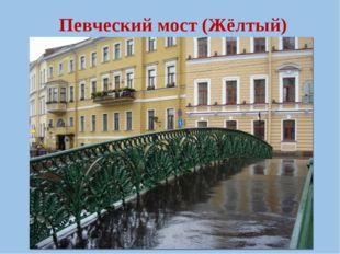 Певческий мост (Жёлтый)