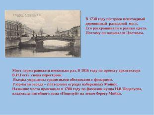 В 1738 году построен пешеходный деревянный разводной мост. Его раскрашивали в