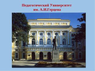 Педагогический Университет им. А.И.Герцена