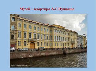 Музей – квартира А.С.Пушкина