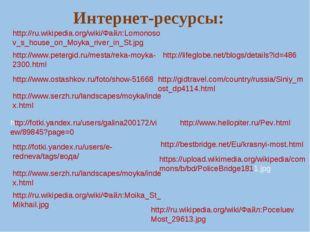 http://www.petergid.ru/mesta/reka-moyka-2300.html http://www.ostashkov.ru/fot