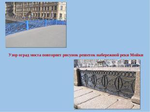 Узор оград моста повторяет рисунок решеток набережной реки Мойки