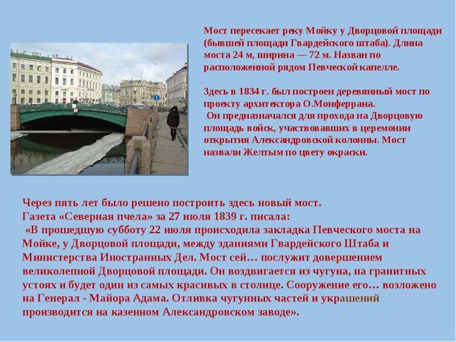 Мост пересекает реку Мойку у Дворцовой площади (бывшей площади Гвардейского ш...