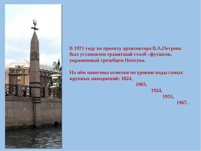 В 1971 году по проекту архитектора В.А.Петрова был установлен гранитный стол...