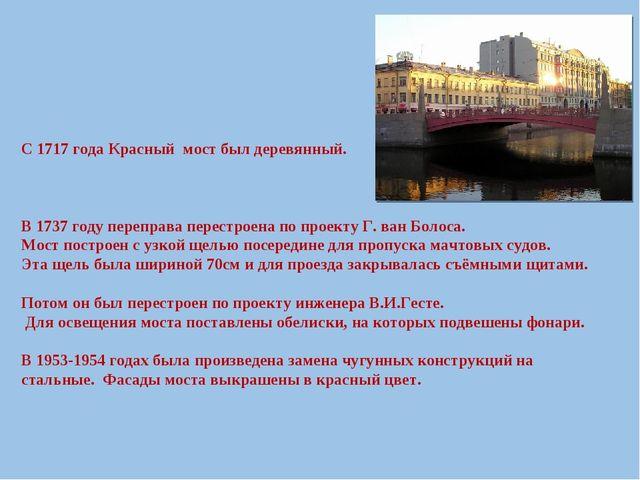 С 1717 года Красный мост был деревянный. В 1737 году переправа перестроена по...
