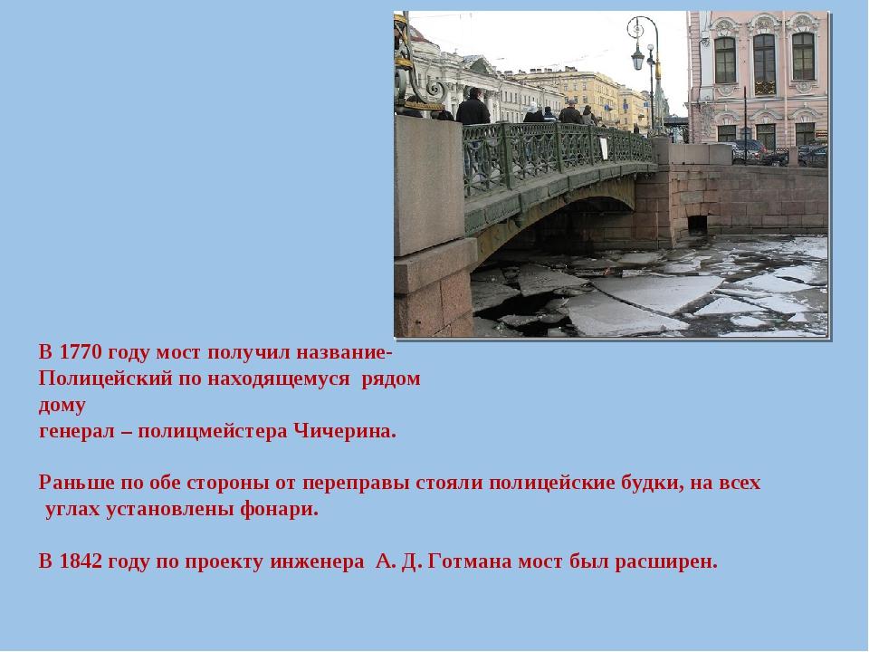 В 1770 году мост получил название- Полицейский по находящемуся рядом дому ген...