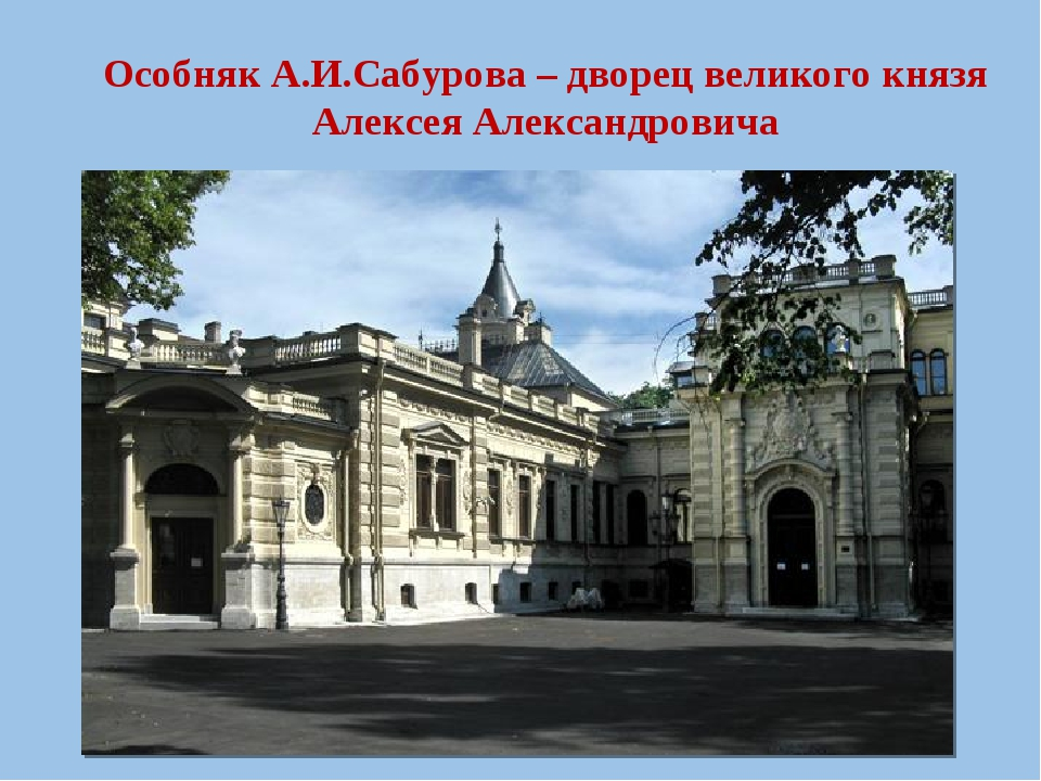 Особняк А.И.Сабурова – дворец великого князя Алексея Александровича