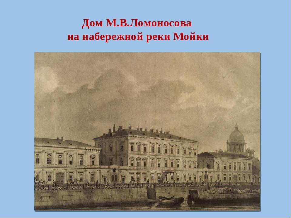Дом М.В.Ломоносова на набережной реки Мойки