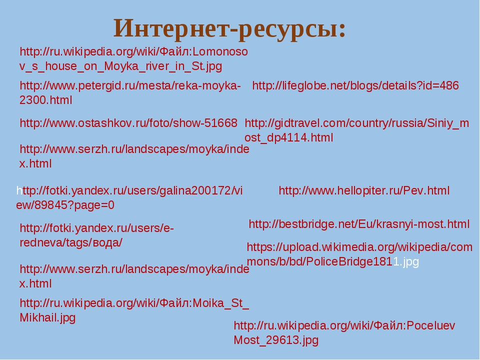 http://www.petergid.ru/mesta/reka-moyka-2300.html http://www.ostashkov.ru/fot...