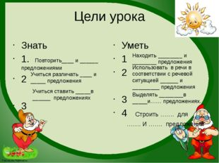 Цели урока Знать 1. Повторить____ и ______ предложениями 2 3 Уметь 1 2 3 4 Ст