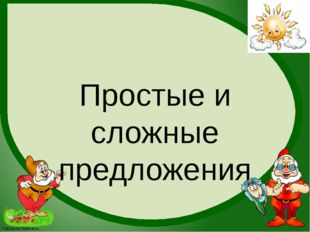 Простые и сложные предложения FokinaLida.75@mail.ru