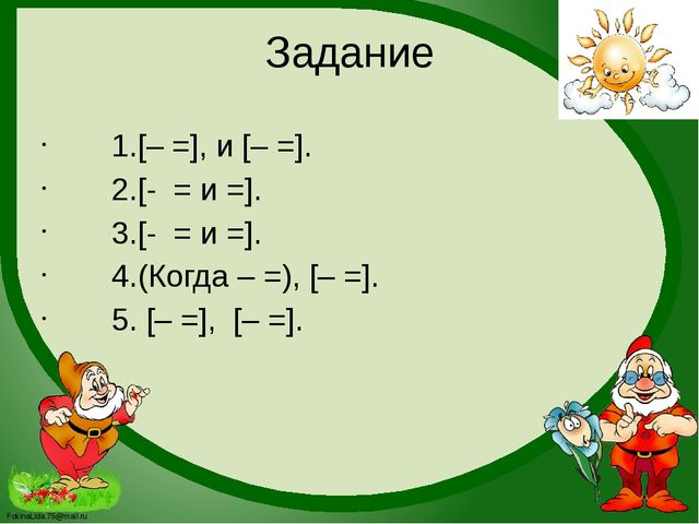 Задание 1.[– =], и [– =]. 2.[- = и =]. 3.[- = и =]. 4.(Когда – =), [– =]. 5....