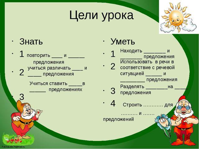 Цели урока Знать 1 повторить ____ и ______ предложения 2 3 Уметь 1 2 3 4 Стр...