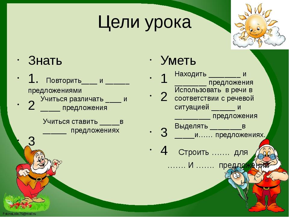 Цели урока Знать 1. Повторить____ и ______ предложениями 2 3 Уметь 1 2 3 4 Ст...