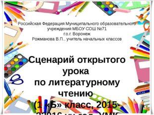 Российская Федерация Муниципального образовательного учреждения МБОУ СОШ №71