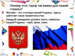 Почему этот город так важен для нашей страны? Москва – это столица нашей Роди