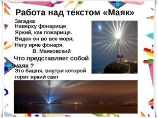 Что представляет собой маяк ? Это башня, внутри которой горит яркий свет Наве