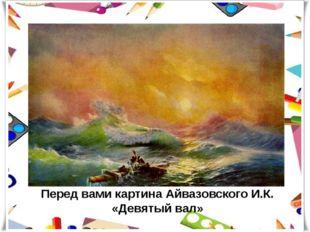 Перед вами картина Айвазовского И.К. «Девятый вал»