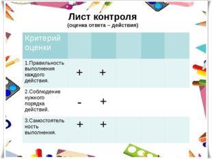 Лист контроля (оценка ответа – действия) Критерий оценки 1.Правильностьвыполн