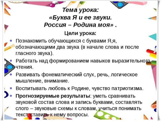 Тема урока: «Буква Я и ее звуки. Россия – Родина моя» . Цели урока: Познакоми...