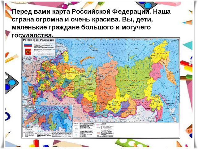 Перед вами карта Российской Федерации. Наша страна огромна и очень красива. В...