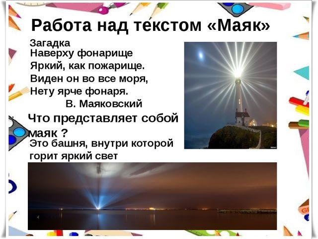 Что представляет собой маяк ? Это башня, внутри которой горит яркий свет Наве...