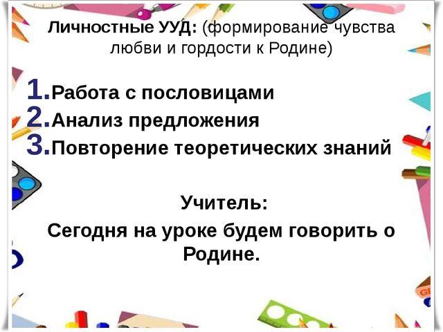 Личностные УУД: (формирование чувства любви и гордости к Родине) Работа с пос...