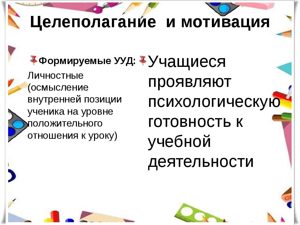 Целеполагание и мотивация Формируемые УУД: Личностные (осмысление внутренней...