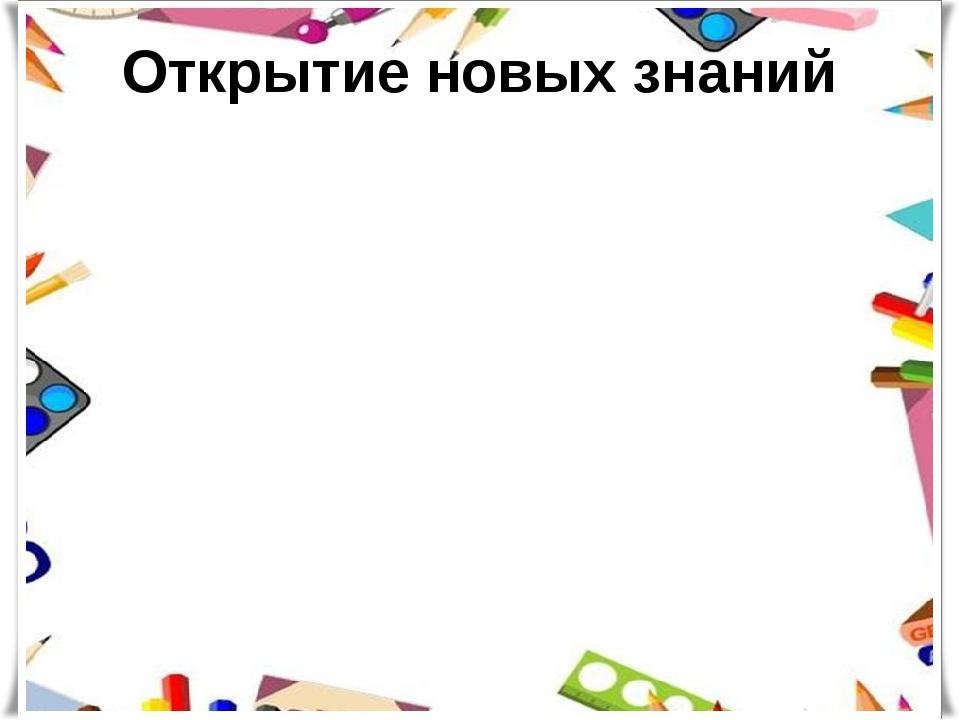 Открытие новых знаний Формируемые УУД Коммуникативные УУД: (оформление при от...