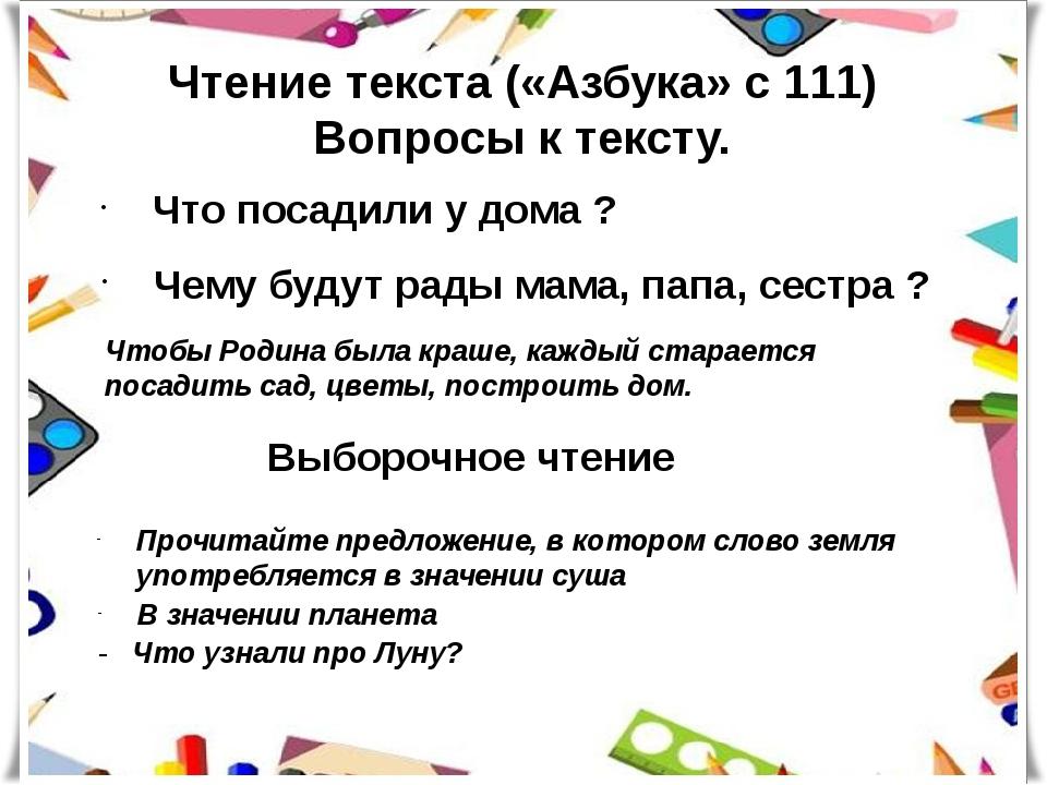 Чтение текста («Азбука» с 111) Вопросы к тексту. Что посадили у дома ? Чтобы...