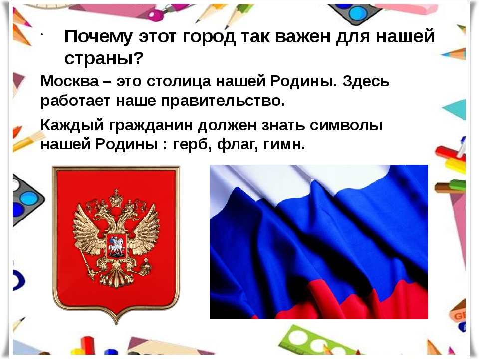 Почему этот город так важен для нашей страны? Москва – это столица нашей Роди...