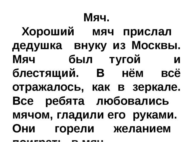 Мяч. Хороший мяч прислал дедушка внуку из Москвы. Мяч был тугой и блестящий....