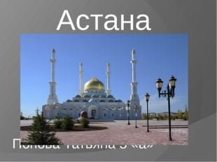 Астана Попова Татьяна 5 «а»