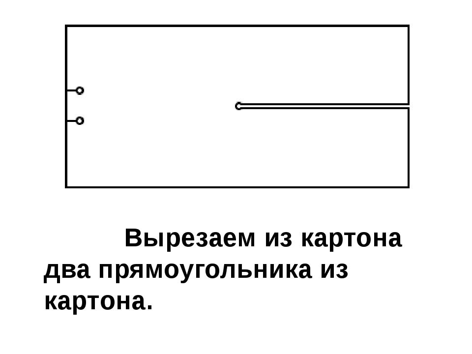 Вырезаем из картона два прямоугольника из картона.