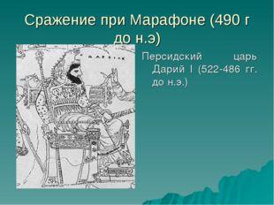 Сражение при Марафоне (490 г до н.э) Персидский царь Дарий I (522-486 гг. до