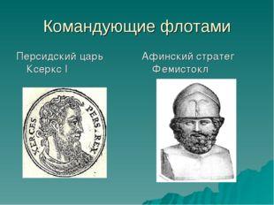 Командующие флотами Персидский царь Ксеркс I Афинский стратег Фемистокл