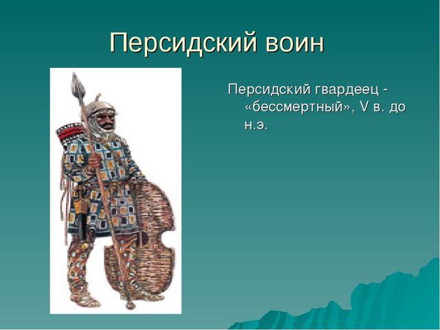 Персидский воин Персидский гвардеец - «бессмертный», V в. до н.э.