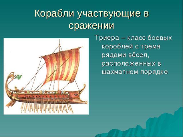Корабли участвующие в сражении Триера – класс боевых короблей с тремя рядами...