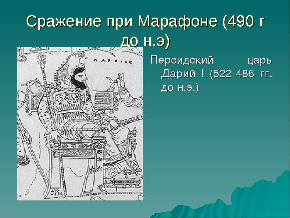 Сражение при Марафоне (490 г до н.э) Персидский царь Дарий I (522-486 гг. до...