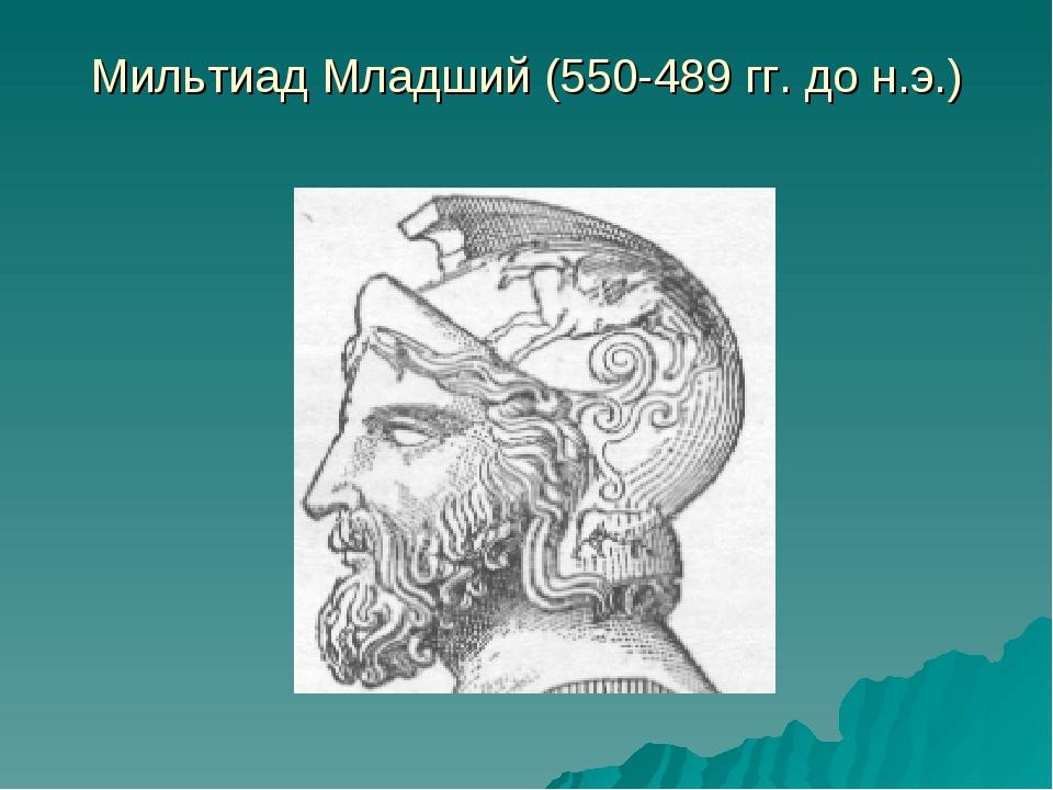 Мильтиад Младший (550-489 гг. до н.э.)