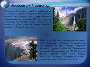 Йосемитский водопад - самый высокий водопад в Северной Америке. Находится в Й